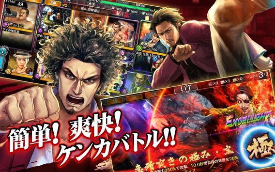 龍が如く ONLINE-ドラマティック抗争RPG、極道達の喧嘩バトル скриншот 1