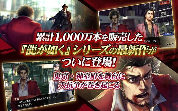龍が如く ONLINE-ドラマティック抗争RPG、極道達の喧嘩バトル скриншот 2