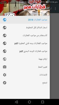 سكك حديد مصر poster
