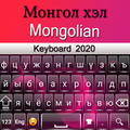 Mongolian Keyboard:  Mongolia Language Keyboard