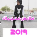 ملابس محجبات جديدة 2019