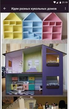 Дом для кукол своими руками - кукольный домик screenshot 1