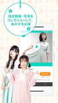 selmee(セルミー)-世界初のコレクション型SNS screenshot 2