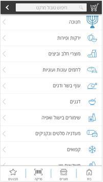 טובול מרקט screenshot 1