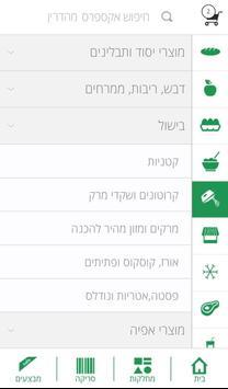 אקספרס מהדרין screenshot 1