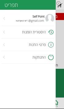 אקספרס מהדרין screenshot 4