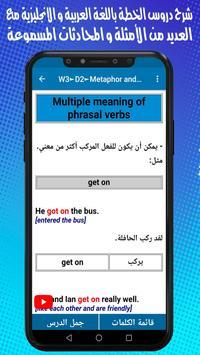 خطة مايكل يوسف لتعلم اللغة الإنجليزية للمتوسط Ekran Görüntüsü 1