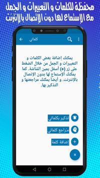 خطة مايكل يوسف لتعلم اللغة الإنجليزية للمتوسط Ekran Görüntüsü 5
