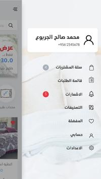 فراش وغطا screenshot 1