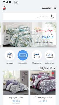 فراش وغطا screenshot 2