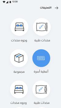 فراش وغطا screenshot 3