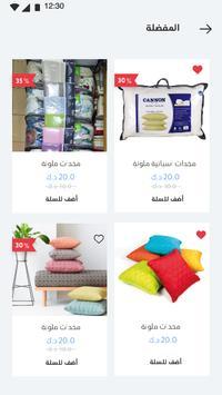 فراش وغطا screenshot 4