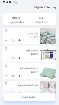فراش وغطا screenshot 5