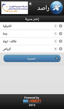 راصد screenshot 3