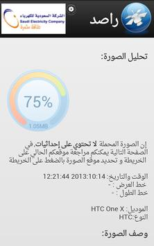 راصد screenshot 1