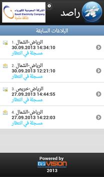 راصد screenshot 4