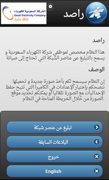 راصد screenshot 6