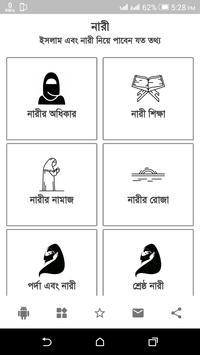 নারী poster