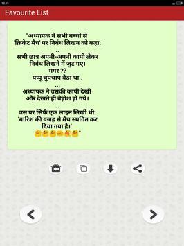 ज्ञानी बाबा का फालतू ज्ञान Funny Hindi Comedy Gyan screenshot 12