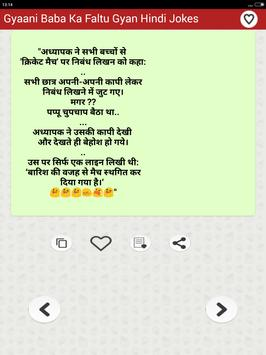 ज्ञानी बाबा का फालतू ज्ञान Funny Hindi Comedy Gyan screenshot 17