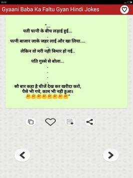 ज्ञानी बाबा का फालतू ज्ञान Funny Hindi Comedy Gyan screenshot 16