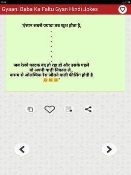 ज्ञानी बाबा का फालतू ज्ञान Funny Hindi Comedy Gyan screenshot 18