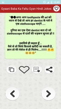 ज्ञानी बाबा का फालतू ज्ञान Funny Hindi Comedy Gyan screenshot 1