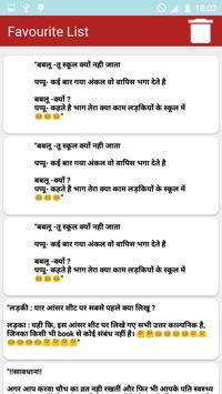 हिन्दी चुटकुले Hindi jokes Insult & Stupid मजाक 截图 4
