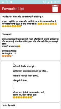 हिन्दी चुटकुले Hindi jokes Insult & Stupid मजाक 截图 5