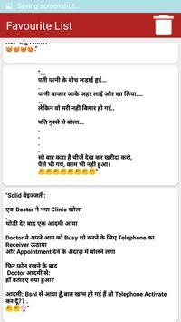 हिन्दी चुटकुले Hindi jokes Insult & Stupid मजाक 截图 6