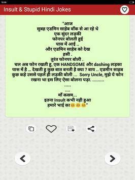 हिन्दी चुटकुले Hindi jokes Insult & Stupid मजाक 截图 8