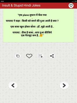 हिन्दी चुटकुले Hindi jokes Insult & Stupid मजाक 截图 10