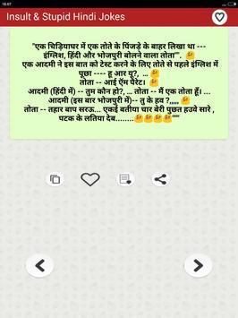 हिन्दी चुटकुले Hindi jokes Insult & Stupid मजाक 截图 12