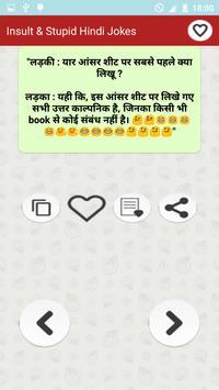 हिन्दी चुटकुले Hindi jokes Insult & Stupid मजाक 截图 1