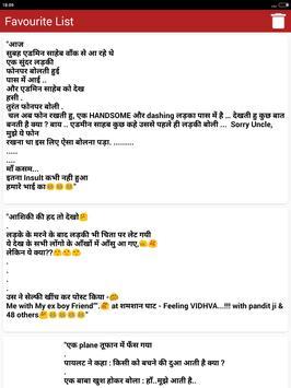 हिन्दी चुटकुले Hindi jokes Insult & Stupid मजाक 截图 21