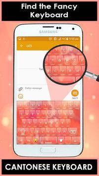 Cantonese Keyboard screenshot 2