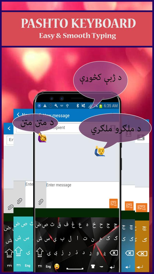 Sensomni Pashto Keyboard for Android - APK Download