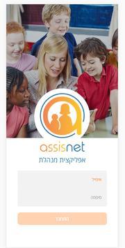 AssisNet Manager - למנהל poster