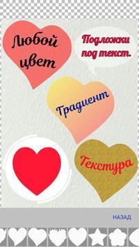 Текст на фото на русском языке 截图 1