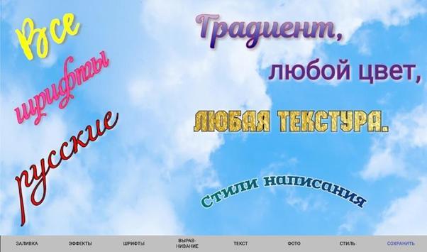 Текст на фото на русском языке 截图 7