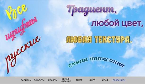 Текст на фото на русском языке 截图 9