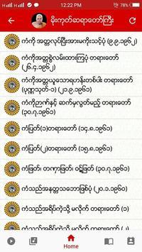 Dhamma Thitsar screenshot 3