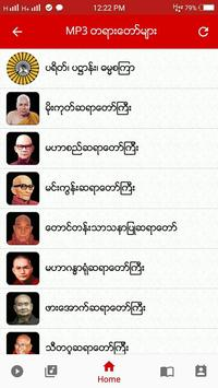 Dhamma Thitsar screenshot 1