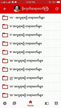 Dhamma Thitsar screenshot 2