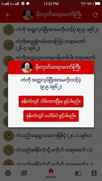 Dhamma Thitsar screenshot 4