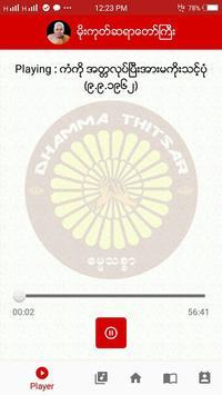 Dhamma Thitsar screenshot 5