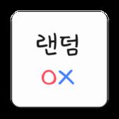 랜덤OX icon