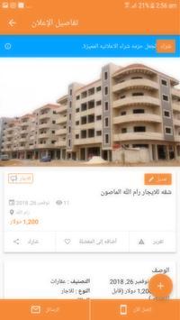 سوق فلسطين الالكتروني | palsuoq screenshot 3