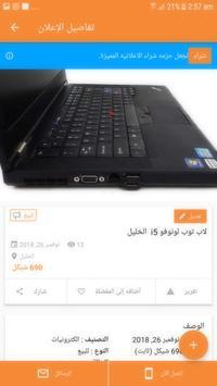 سوق فلسطين الالكتروني | palsuoq screenshot 2