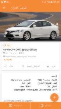 سوق فلسطين الالكتروني | palsuoq screenshot 7